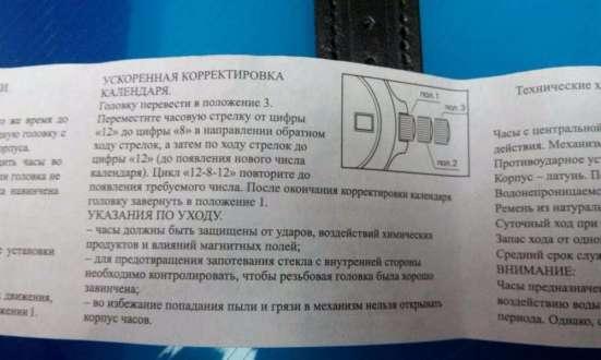 Часы Командирские КАЗАХСТАН ВС РК НОВЫЕ в г. Астана Фото 2