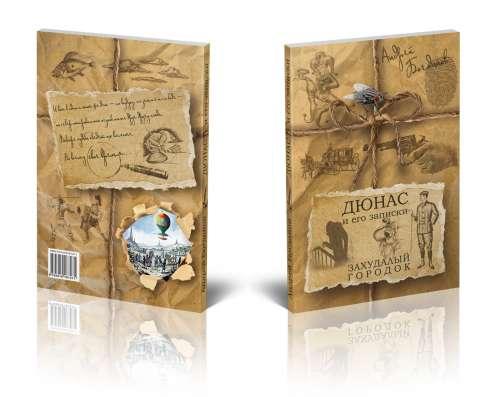 """Новая книга """"Дюнас и его записки. Захудалый городок"""""""