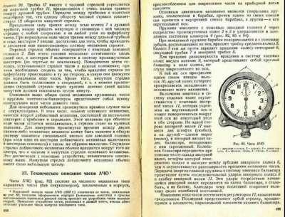 Часы 1939 года с подогревом АЧО
