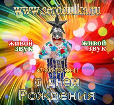 двойник сердючки Валерий Даниленко Верка Серддюлька